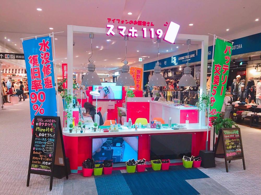 スマホ119 ネクストレボリューション株式会社 iphone修理 鹿児島