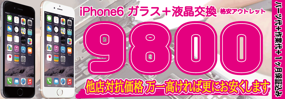 iPhone 修理 沖縄