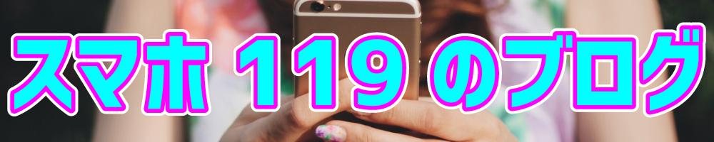 スマホ119のブログ