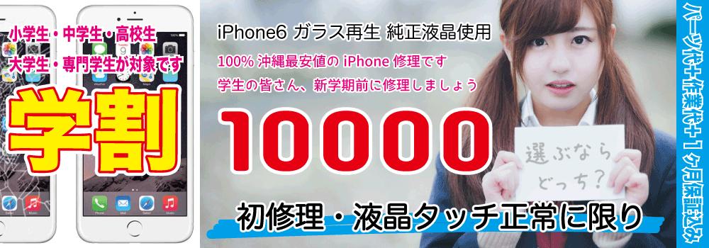 iPhone iphone 修理 学割